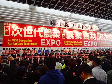2018関西農業ワールド開会式